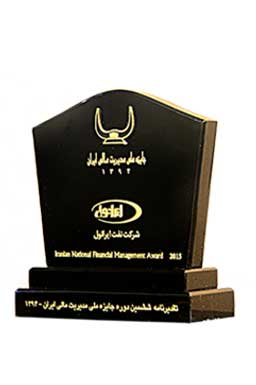 جایزه ملی مدیریت مالی ایران