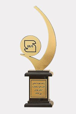 واحد نمونه استاندارد استان تهران