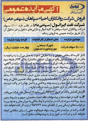 آگهی مزایده عمومی فروش شرکت روانکاران احیاء سپاهان(سهامی خاص)