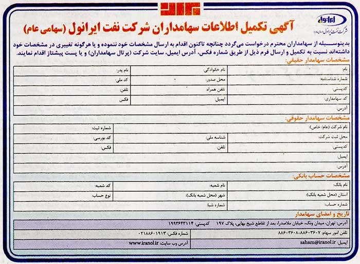 آگهی تکمیل اطلاعات سهامداران شرکت نفت ایرانول