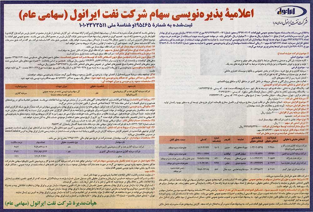 اعلامیه پذیره نویسی سهام شرکت نفت ایرانول