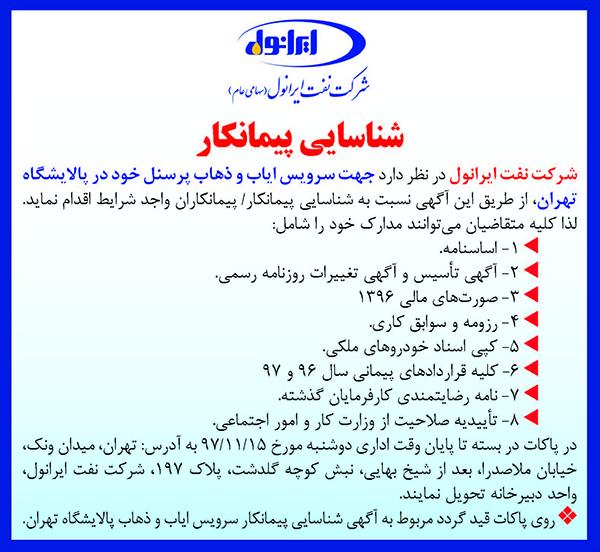 سرویس ایاب و ذهاب پرسنل پالایشگاه تهران