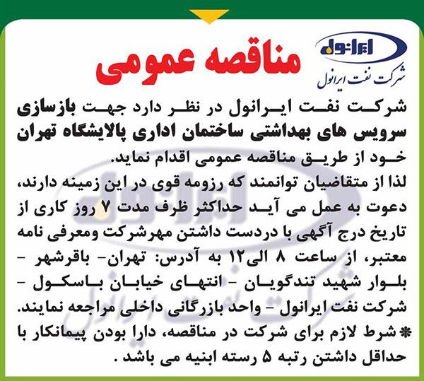 بازسازی سرویس های بهداشتی ساختمان اداری پالایشگاه تهران