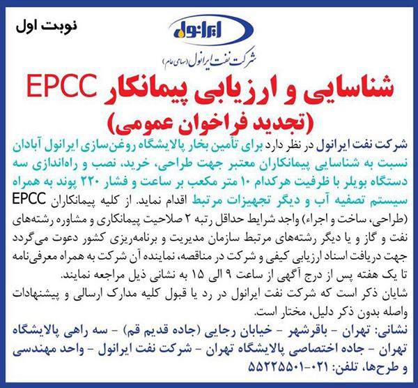 شناسایی و ارزیابی پیمانکار EPCC تجدید فراخوان عمومی (نوبت اول)