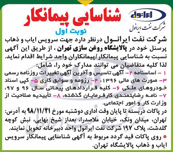 شناسایی پیمانکار سرویس ایاب و ذهاب پالایشگاه تهران