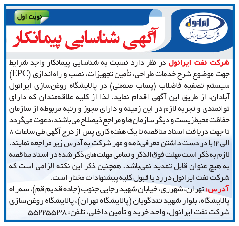 آگهی شناسایی پیمانکار سیستم تصفیه فاضلاب پالایشگاه آبادان (نوبت اول)