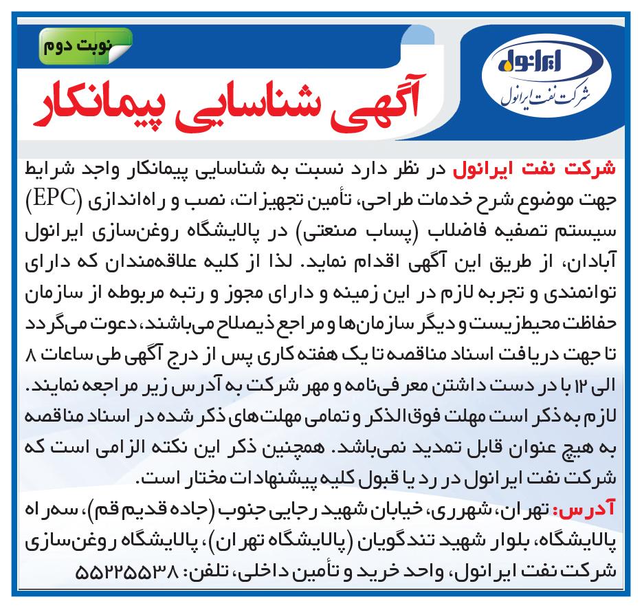 آگهی شناسایی پیمانکار سیستم تصفیه فاضلاب پالایشگاه آبادان (نوبت دوم)