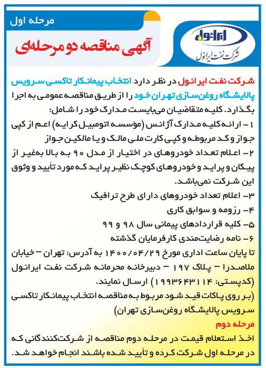 انتخاب پیمانکار تاکسی سرویس پالایشگاه روغن سازی تهران