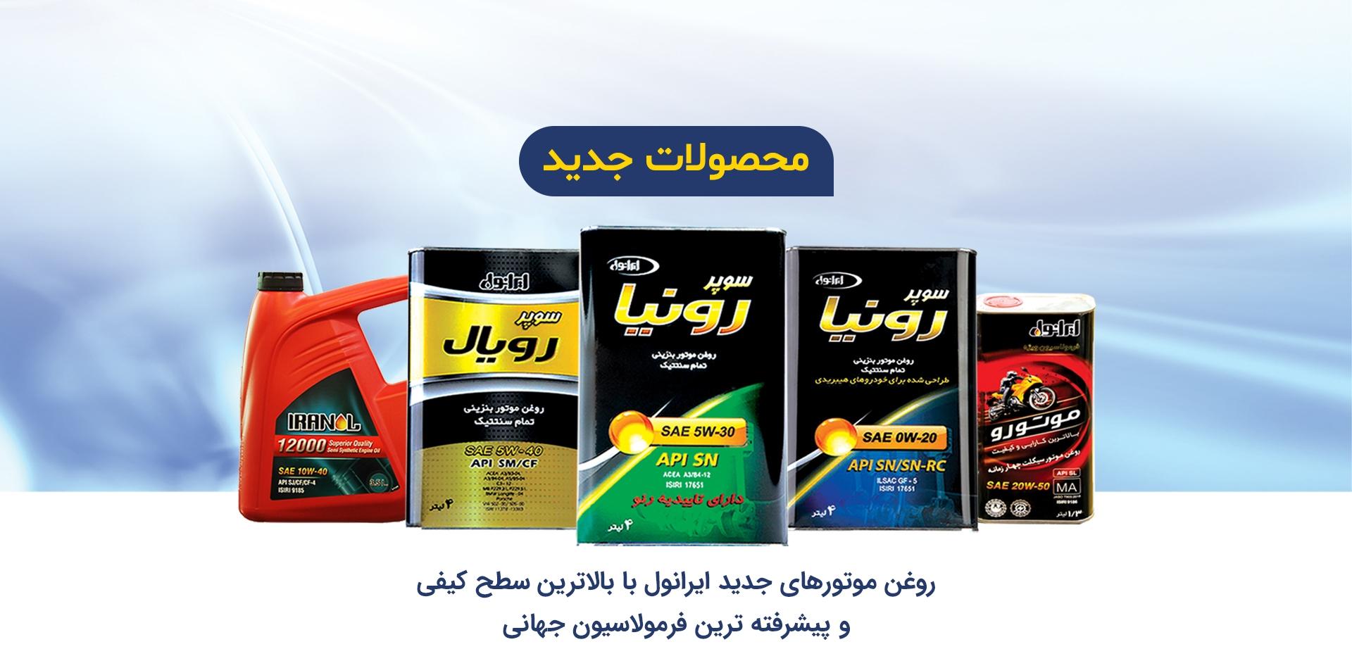 محصولات جدید ایرانول