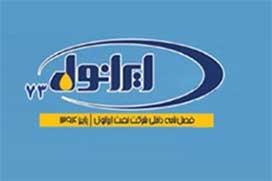 فصل نامه داخلی شرکت نفت ایرانول - شماره 73
