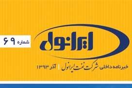 خبرنامه داخلی شرکت نفت ایرانول - شماره 69 -آذر 1393