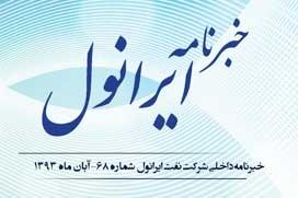 خبرنامه داخلی شرکت نفت ایرانول - شماره 68 - آبان 1393