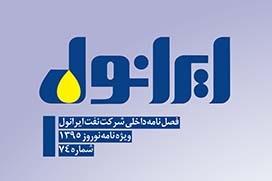 فصل نامه داخلی شرکت نفت ایرانول-شماره74
