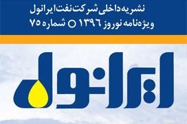 فصل نامه داخلی شرکت نفت ایرانول-شماره 75