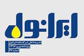 نشریه داخلی شرکت نفت ایرانول-شماره 77