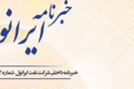 خبرنامه داخلی شرکت نفت ایرانول - شماره 64 -تیر 1393