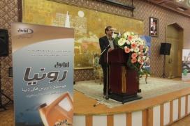 مراسم تقدیر از عاملین فعال ایرانول