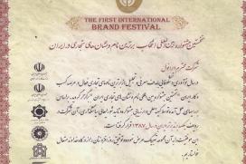 تندیس برترین نام و نشان تجاری ایران سال 1387