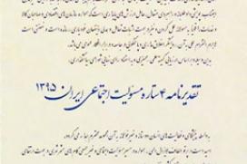 تقدیرنامه نشان مسئولیت اجتماعی ایران
