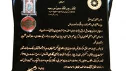 شرکت نفت ایرانول موفق به دریافت نشان مسئولیت پذیری اجتماعی از کنفرانس ملی برند پایدار شد