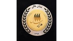 همزمان با سيو هفتمين سالگرد پيروزي انقلاب اسلامي ايران