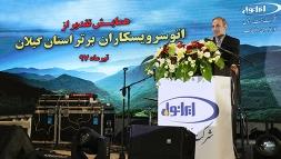 مهندس اسحاقی در مراسم تقدیر از اتوسرویس کاران برتر استان گیلان اعلام کرد