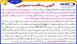 پروژه طرح و توسعه نظارت تصویری پالایشگاه تهران(نویت دوم)